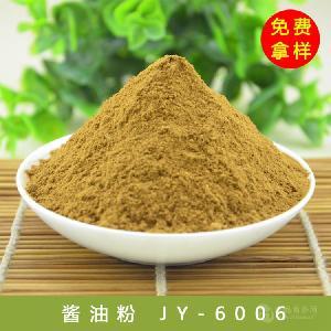 食品级 酱油粉 JY-6006 增鲜增味 厂家供应