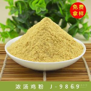 河南香曼 厂家直销 咸味香精香料 浓汤鸡粉 J-9869