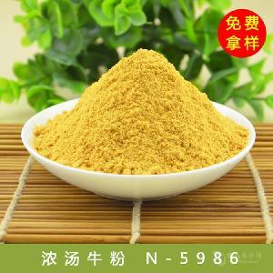 浓汤牛粉 N-5986 食品级牛肉粉末香精 香曼食品厂家批发