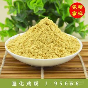 厂家直销 食品用香精 强化鸡粉 J-95666 增鲜提味