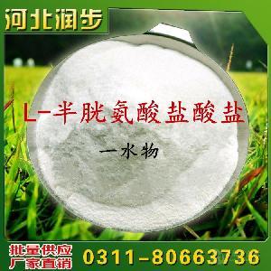 优质饲料级L-半胱氨酸盐酸盐一水出厂价格