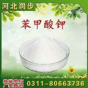 苯甲酸钾出厂价