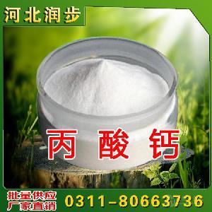 优质饲料级丙酸钙出厂价格