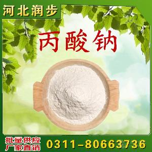 丙酸钠出厂价