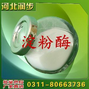 优质饲料级淀粉酶出厂价格