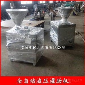 灌肠机厂家研发 香肠加工灌肠机设备 台湾烤肠灌装机液压灌肠机