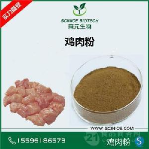 鸡肉粉 优质鸡肉粉 鸡肉浓缩粉 食品级