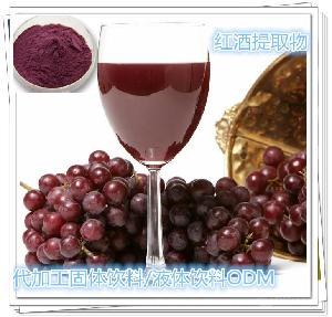 红酒多酚 葡萄提取物 植物提取 代加工固体饮料 压片糖果