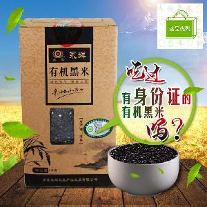 绿色食品  健康之源 有机黑米
