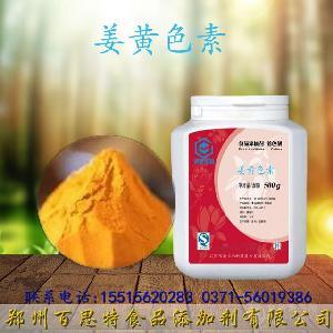 姜黄色素生产厂家姜黄色素价格