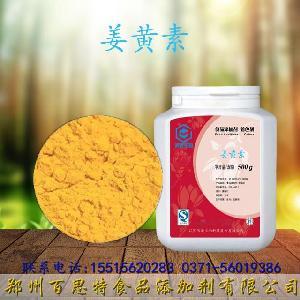 姜黄素生产厂家姜黄素价格