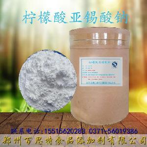 食用柠檬酸亚锡酸钠生产厂家