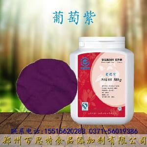 葡萄紫色素生产厂家品牌价格