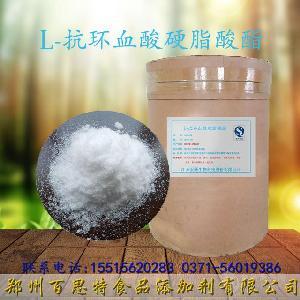 L-抗坏血酸硬脂酸酯生产厂家品牌价格