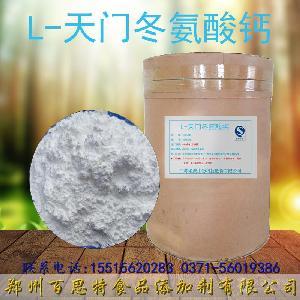 L-天门冬氨酸钙生产厂家L-天门冬氨酸钙价格