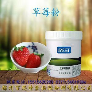 食用草莓香精生产厂家