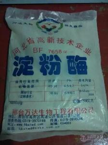 食品级中温α-淀粉酶厂家直销