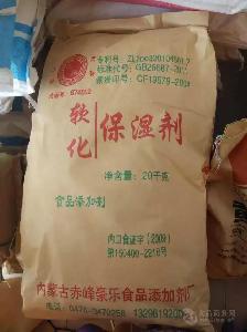 食用软化保湿剂生产厂家