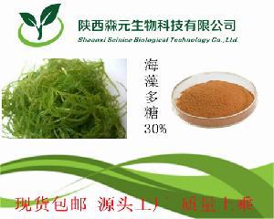 海藻多糖30% 海藻提取物 鹿角尖提取物 海蒿子提取物 厂家直销