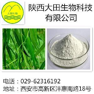 水杨甙50% 主营产品 厂家直销