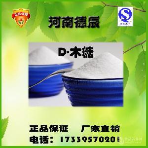 食品级D-木糖生产厂家正品保证