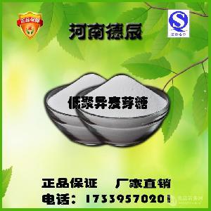 食品级低聚异麦芽糖生产厂家正品保证