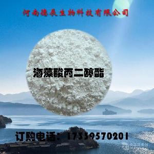 食品级海藻酸丙二醇酯