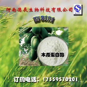食品级木瓜蛋白酶