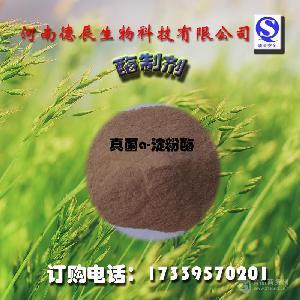 食品级真菌淀粉酶