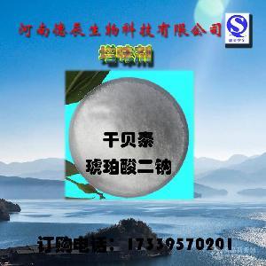 琥珀酸二钠 干贝素