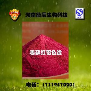 食品级赤藓红铝色淀