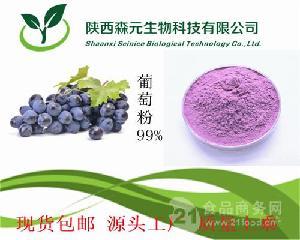 葡萄提取物99% 葡萄粉 纯天然植物提取 速溶 现货热销 包邮寄