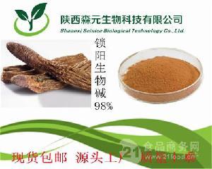 锁阳生物碱98% 锁阳提取物  不老药提取物  精选优质原料 现货