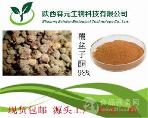 覆盆子酮98% 覆盆子提取物 覆盆子粉 天然优质 现货热销 包邮