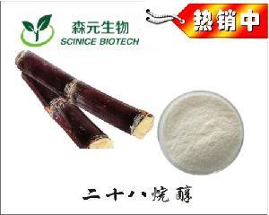 甘蔗提取物二十八烷醇70%甘蔗膳食纤维粉包邮量大优惠
