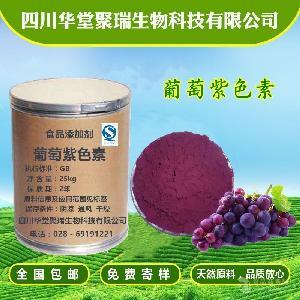 华堂聚瑞葡萄紫色素价格