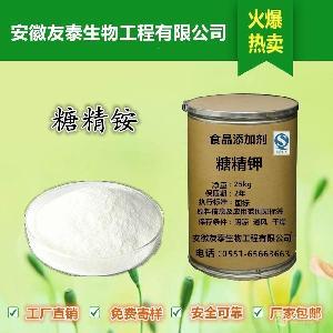 优质食品级糖精铵  糖精钾出厂价格