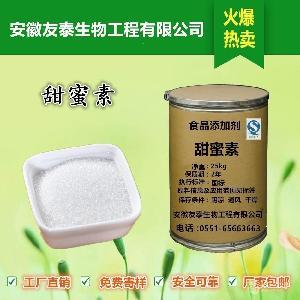 优质食品级甜蜜素  环己基氨基磺酸钠出厂价格