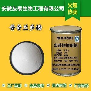 优质食品级普鲁兰多糖  出芽短梗孢糖出厂价格