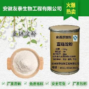 优质食品级直链淀粉出厂价格