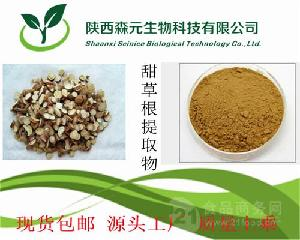 甘草黄酮30% 甜草根提取物  甘草提取物 源头工厂 质优价优