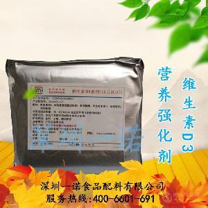 正品现货  维生素D3  食品级   维生素D3 1kg起批  营养强化剂