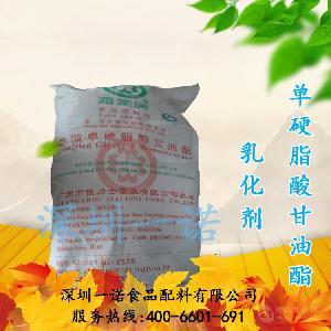 长期供应  单硬脂酸甘油酯 量大从优 食品级 乳化剂 甘油酯