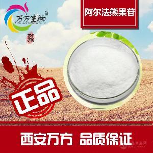 α-熊果苷/素 98%    熊果叶提取物 优质化妆品原料粉100g起批