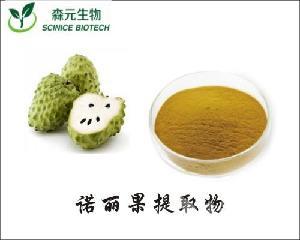 诺丽果提取物 诺丽果酵素 诺丽果粉 专业厂家 量大优惠