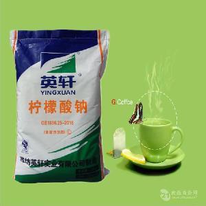 供应销售 英轩柠檬酸钠 食品级99%高含量 量大从优