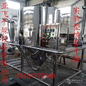 LPG系列高速离心喷雾干燥机 减水剂喷雾干燥机