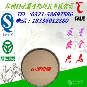 真菌α-淀粉酶 生产厂家 耐高温