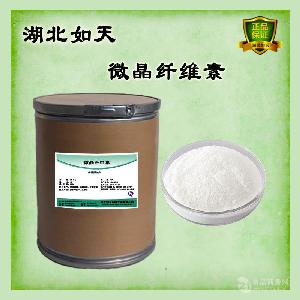 供应 微晶纤维素 食品级 抗结剂 压片用