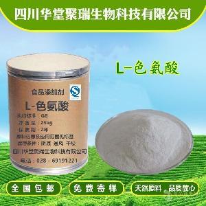 厂家直销 L-色氨酸 食品级 营养增补剂 含量99% 质量保证